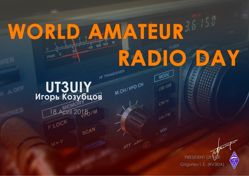 World Amateur Radio Day 2018 (WARD 2018)